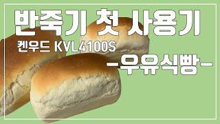 집에서 우유식빵/우유식빵/켄우드반죽기
