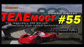 "Gran Turismo 3: A-Spec Прохождение часть 55 Endurance Race ""Grand Valley 300 km"" [ТЕЛЕмост]"