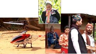जब माग्नेले गाउँमा हेलिकप्टर ल्याए || Magne Budo, Nepali Comedy Video Clip || Meri Bassai