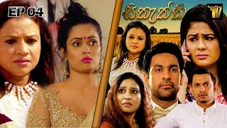 Sithaththi - සිතැත්තී | Episode 04 | 31st Dec 2019 | SepteMber TV Originals Thumbnail