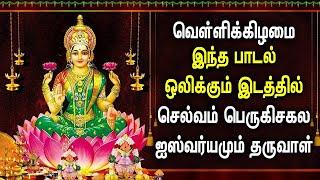 Maha Lakshmi Padal | Best Tamil Devotional Songs