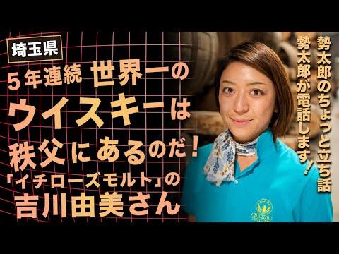 【立ち話 電話】#36『イチローズモルトの吉川由美さん登場!〜5年連続世界一のウイスキーは秩父にあるのだ!〜』
