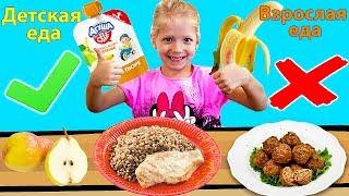 Детское питание против обычной еды Что вкуснее курица гречка бананы