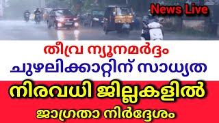 വീണ്ടും വീണ്ടും ന്യൂനമർദ്ദം | kerala rain | kerala weather