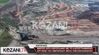 Βίντεο από αεροπλάνο από το ορυχείο Αμυνταίου