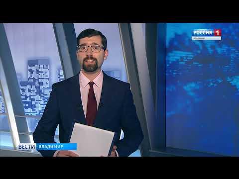 Вести Владимир 19 ноября 2019 2040