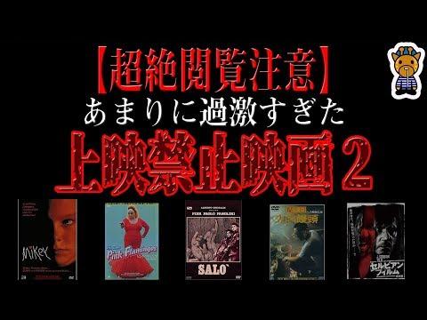 上映禁止映画2