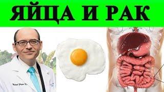Яйца и Рак (Онкология) - Доктор Майкл Грегер