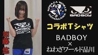 BADBOY×ねわざワールド品川 コラボレーションTシャツ』の紹介をさせて頂きます。 加藤悠選手に着用して頂きました。 サイズは男性 S M L XL...