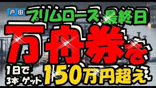 【競艇  連続高額払い戻し】戸田プリムローズはドル箱開催?