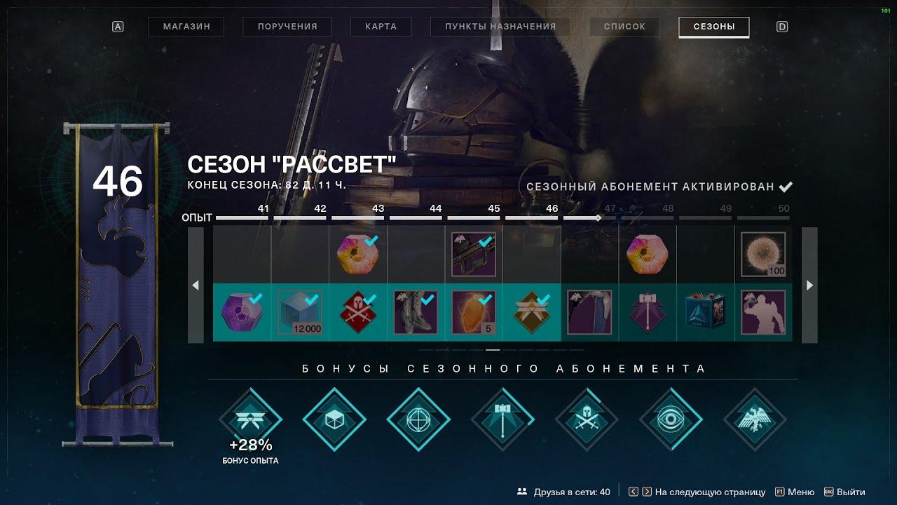 Destiny 2 100 уровней сезона за сутки, как?! ВОТ ТАК! + БОНУС :)