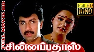 Chinnappadas | Sathiyaraj,Radha | Superhit Tamil Movie HD
