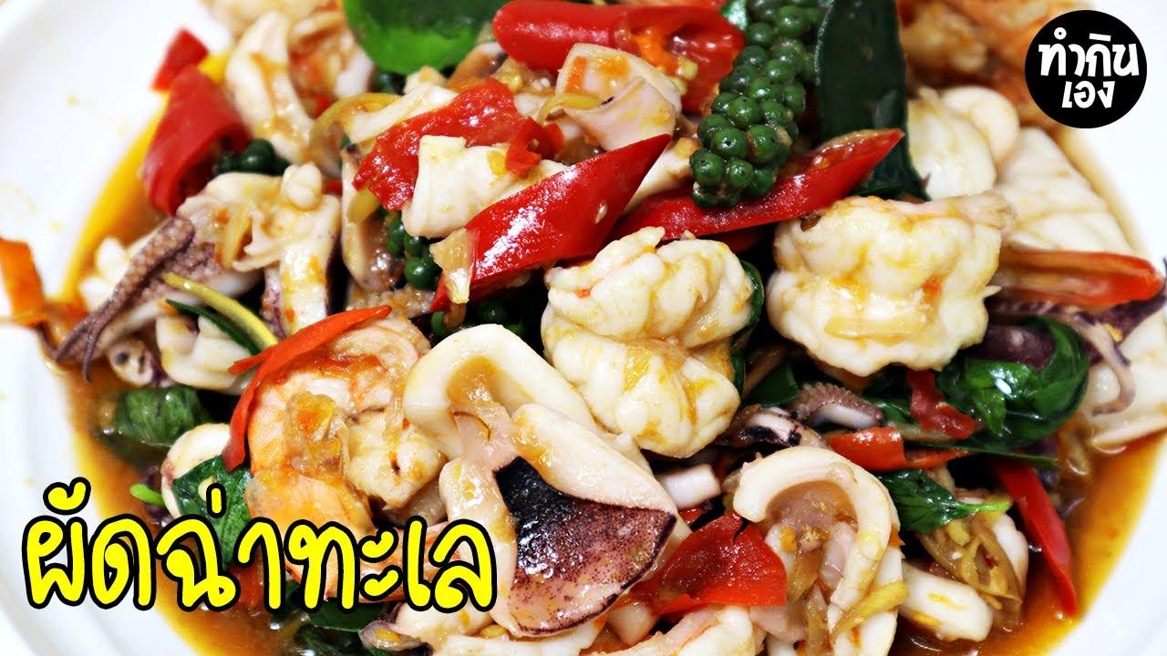 ผัดฉ่าทะเล Seafood Spicy Stir-Fry | ทำกินเอง