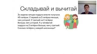 Нестандартные текстовые задачи для 1-4 класса. Вебинар Павла Бучко на платформе Учи.ру
