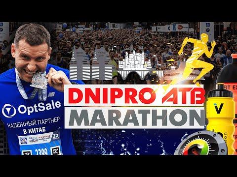 ATB Dnipro Marathon 2019. Сергей Данилюк Влог. Optsale бежит!