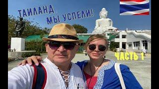 Тайланд 2020 год Мы успели до эпидемии Большой Будда Чем лечатся тайцы Мы с друзьями не боимся