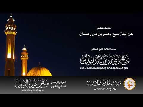 حديث عظيم لسماحة العلامة الشيخ دصالح الفوزان عن ليلة 27 من رمضان