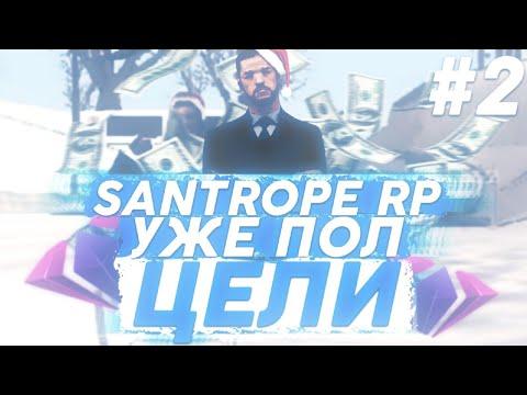 SANTROPE RP #2 АПНУЛ 500.000$! НОВАЯ ЦЕЛЬ! | SAMP MOBILE | | SANTROPE RP |
