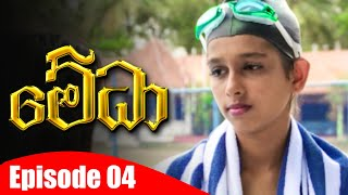 Medha - මේධා | Episode 04 | 19 - 11 - 2020 | Siyatha TV Thumbnail