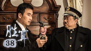 《胜算》官方高清版第38集(柳云龙、苏青、梁冠华、李立群)