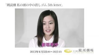 2013年6月5日~16日@天王洲 銀河劇場にて上演される「朗読劇 私の頭の...