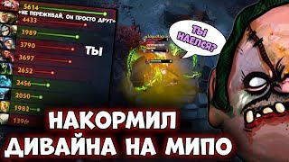 ЛАСТ ПИК МИПО?  =) PUDGE DOTA 2 GAMEPLAY
