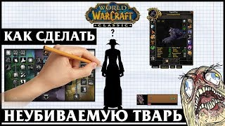 Гайд на Друида Твинка (Guide Druid Twink 29 lvl) | World of Warcraft: Classic