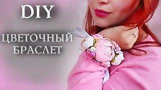 DIY: Как сделать цветочный браслет?//на свадьбу//на выпускной