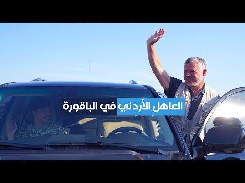 العاهل الأردني في الباقورة بعد يوم واحد من استردادها من إسرائيل