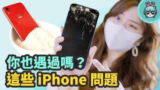 iPhone 電池不健康、充電孔進水、螢幕破裂怎麼辦?加保 AppleCare+ 有什麼好處?