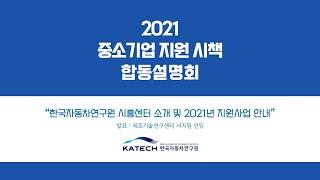 (한국자동차연구원) 2021 중소기업 지원 시책 합동설…