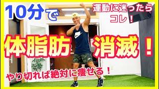 【痩せる自宅トレ】世界一楽しいダイエット!激闘エアロボクシング