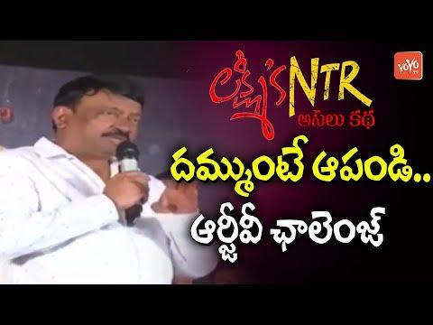Ram Gopal Varma Challenge | Release Date Of Lakshmi's NTR | #RGV | NTR Biopic | YOYO TV Channel
