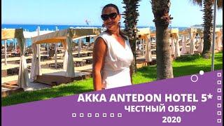Честный обзор отеля Akka Antedon 5 2020 Турция 2020 Мой отзыв Akka Antedon 5