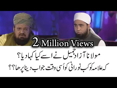 Allama Kokab Noorani Reply to Molana Azaad Jameel in Aamir Liaquat Show