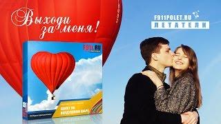 Полет на воздушном шаре сердце в Екатеринбурге