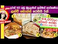 ✔ දවස් 5ට ඉක්මන් පෝෂණීය ලන්ච් බොක්ස් රෙසිපි 5ක් Quick & easy 5 lunchbox recipes by Apé Amma