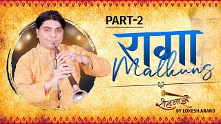 shehnai by lokesh anand  malkuns 2nd