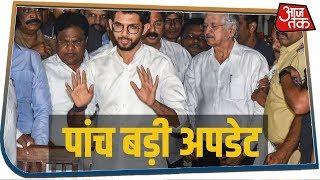 Maharashtra सरकार गठन पर 5 बड़ी अपडेट, जानिए