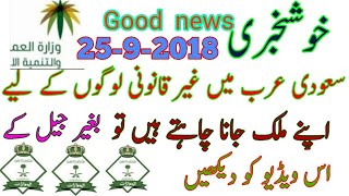 Good news Saudi Arabia(2018) latest news about Harof/sakhawatali Tv
