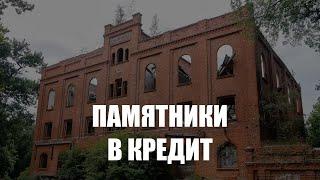 В Калининградской области хотят восстановить семь памятников за счёт льготных кредитов