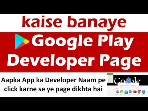 How To Create Google Play Developer Page In Hindi | Google Play Developer Page Kaise Banaye