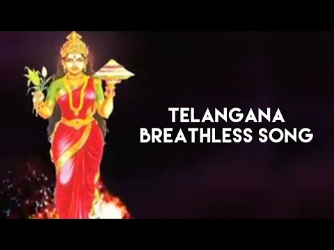 Telangana Breathless Song by Goreti Venkanna & Saketh Komanduri