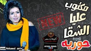 مكتوب عليا الشقا حوريه ومحمد اوشا موال رايق اووى