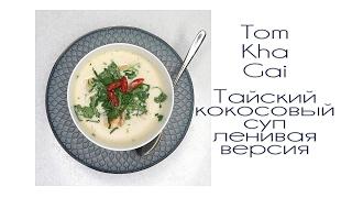 Тайский суп Том Кха Гай. Ленивая версия.