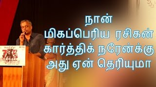 Gautham Menon speech at Dhuruvangal Pathinaaru sucess meet|