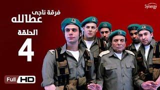 مسلسل فرقة ناجي عطا الله الحلقة 4 الرابعة HD  بطولة عادل امام   - Nagy Attallah Squad Series