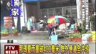 便橋橋頭土石崩 民眾狂奔逃命-民視新聞