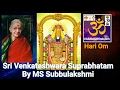 Download Sri Venkateshwara Suprabhatam By MS Subbulakshmi MP3 song and Music Video