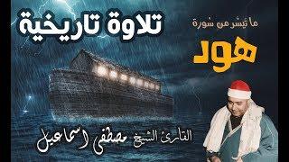 تصوير نغمي خيالي لقصة نوح عليه السلام   تلاوة من سورة هود   الشيخ مصطفى إسماعيل